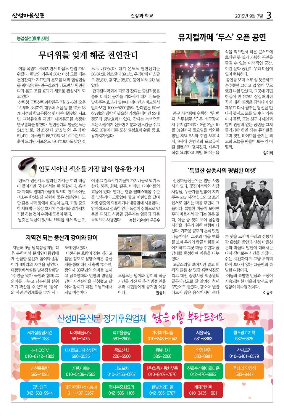 산성마을신문 제32호 2019년 9월 발행 대전마을미디어